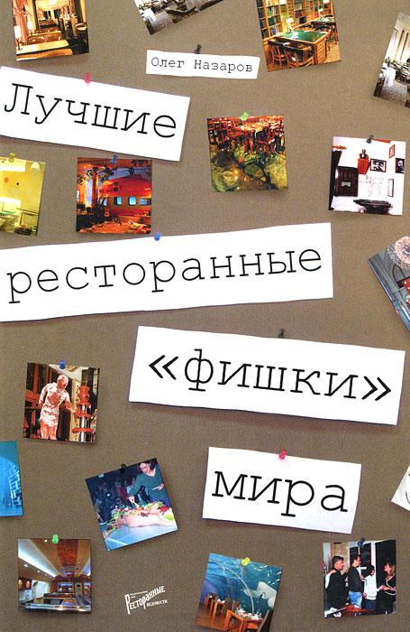 Олег Назаров Лучшие ресторанные фишки мира