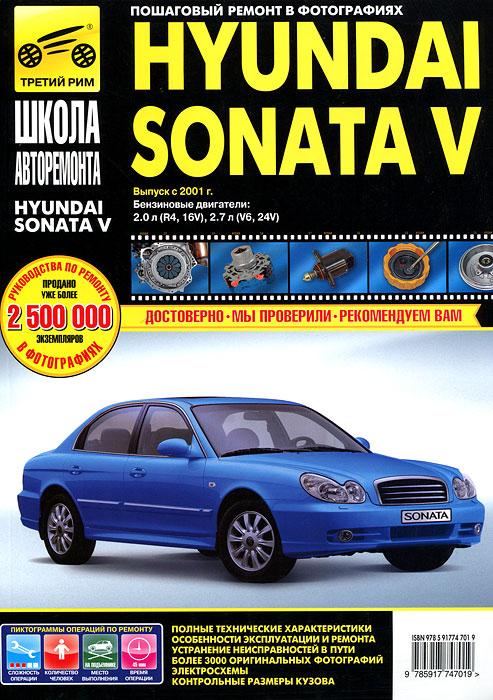 Hyundai Sonata V: Руководство по эксплуатации, техническому обслуживанию и ремонту