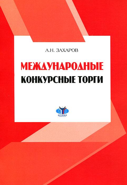 А. Н. Захаров Международные конкурсные торги сувенир мкт оберег для кошелька ложка загребушка классическая