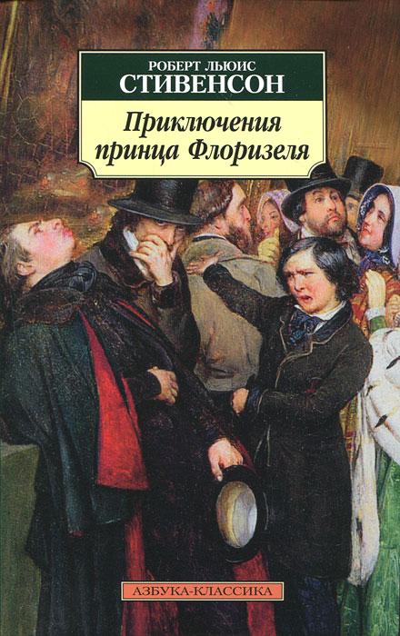 Роберт Льюис Стивенсон Приключения принца Флоризеля