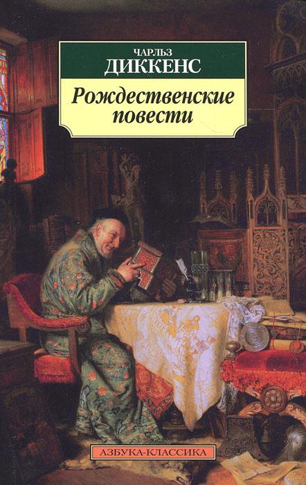 Чарльз Диккенс Рождественские повести диккенс ч приключения оливера твиста роман