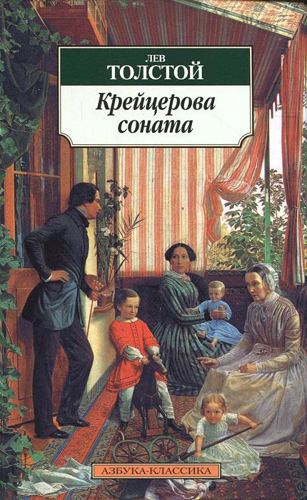 Лев Толстой Крейцерова соната толстой л отец сергий