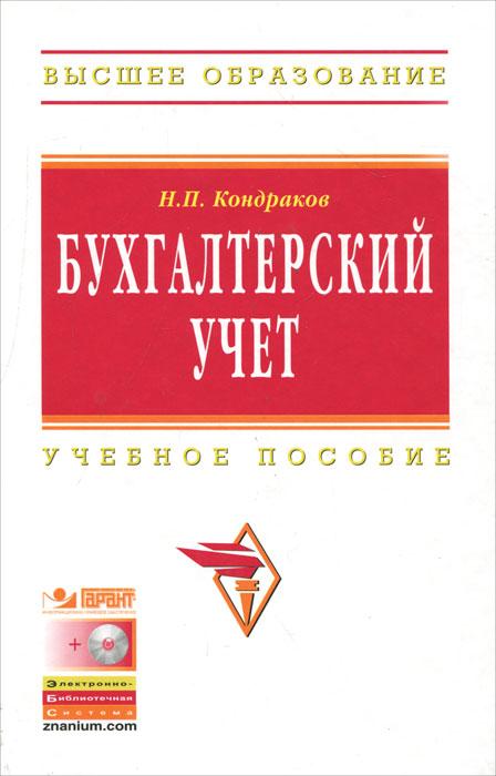 Н. П. Кондраков Бухгалтерский учет (+ CD-ROM) под редакцией а н кайля сборник типовых договоров cd rom