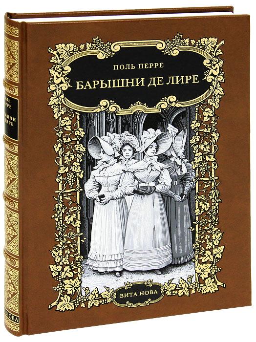 Поль Перре Барышни де Лире (подарочное издание) полноценная жизнь библия с комментариями подарочное издание