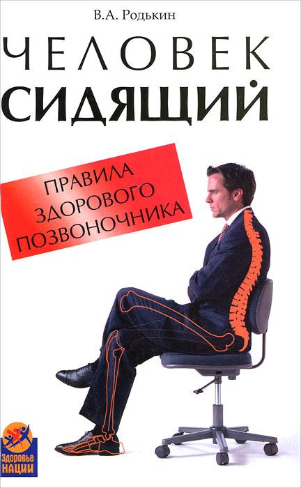 В. А. Родькин Человек сидящий. Правила здорового позвоночника дикуль в книга для записей с практическими упражнениями для здорового позвоночника