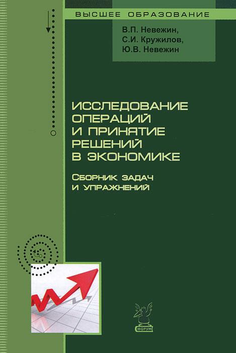 В. П. Невежин, С. И. Кружилов, Ю. В. Невежин Исследование операций и принятие решений в экономике