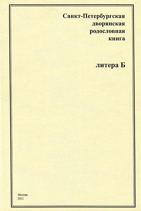Андрей Шумков Санкт-Петербургская дворянская родословная книга. Литера Б