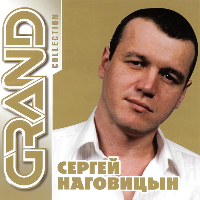 Сергей Наговицын Grand Collection. Сергей Наговицин сергей самаров возраст гнева