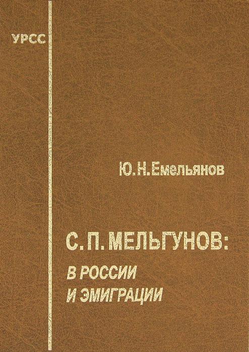 Ю. Н. Емельянов С. П. Мельгунов. В России и эмиграции емельянов ю с п мельгунов в россии и эмиграции
