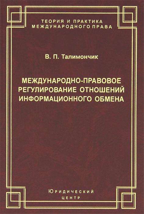 В. П. Талимончик Международно-правовое регулирование отношений информационного обмена