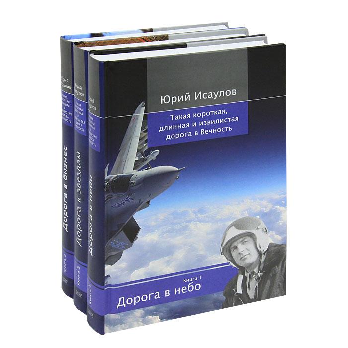Юрий Есаулов Такая короткая, длинная и извилистая дорога в вечность (комплект из 3 книг)