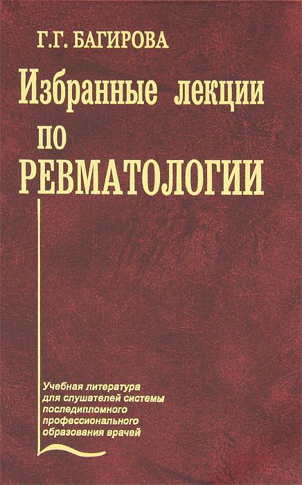 Г. Г. Багирова Избранные лекции по ревматологии