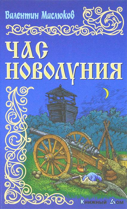 Валентин Маслюков Час новолуния валентин катаев повелитель железа