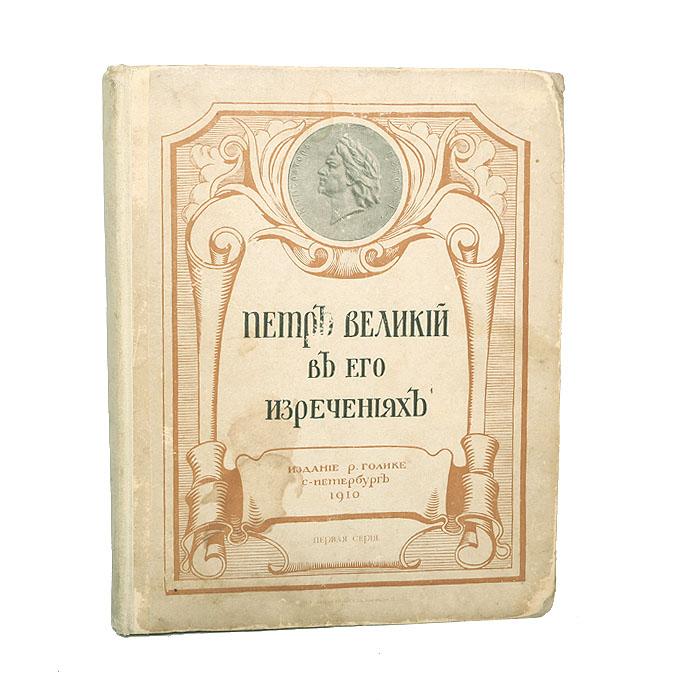 Фото Петр Великий в его изречениях. Купить в РФ