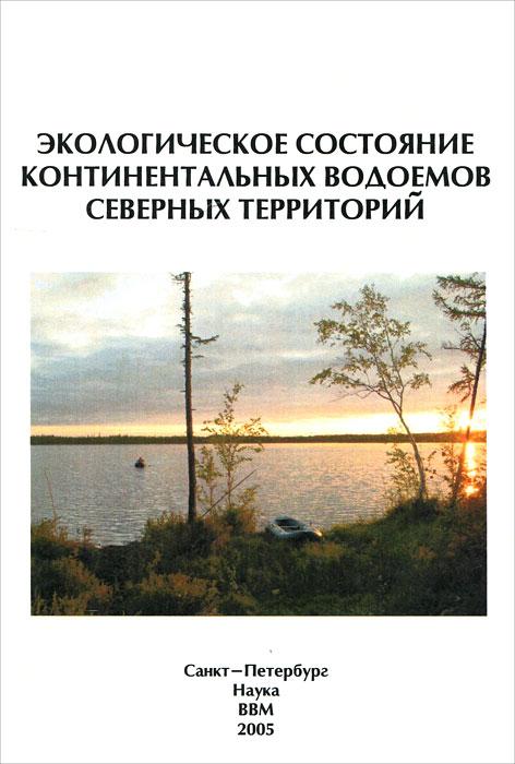 Экологическое состояние континентальных водоемов северных территорий на девяти северных параллелях