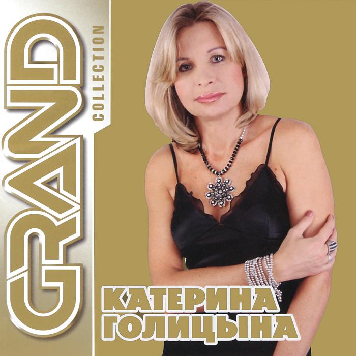 Grand Collection. Катерина Голицына
