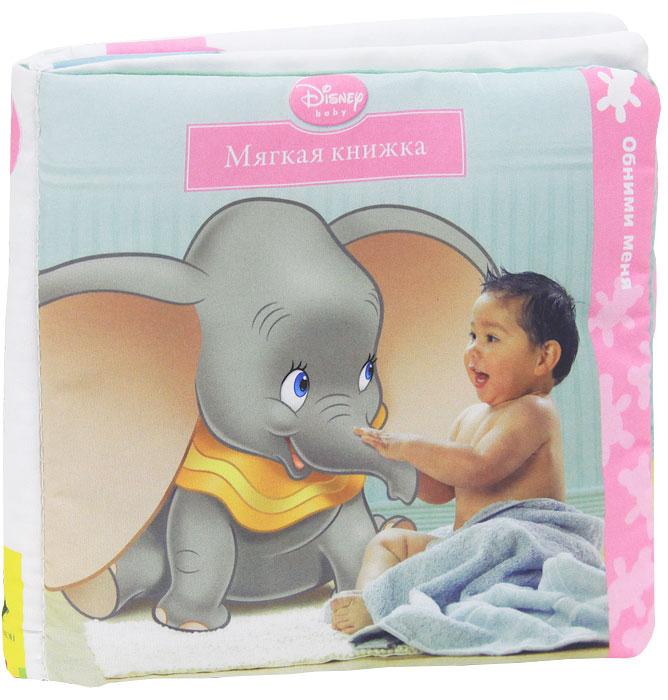Сюзан Эмерикэнер Disney Baby. Мягкая книжка disney baby disney baby детей с короткими рукавами футболки 3523560f11 мелкий цветок пепел 110