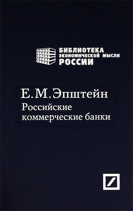 Российские коммерческие банки