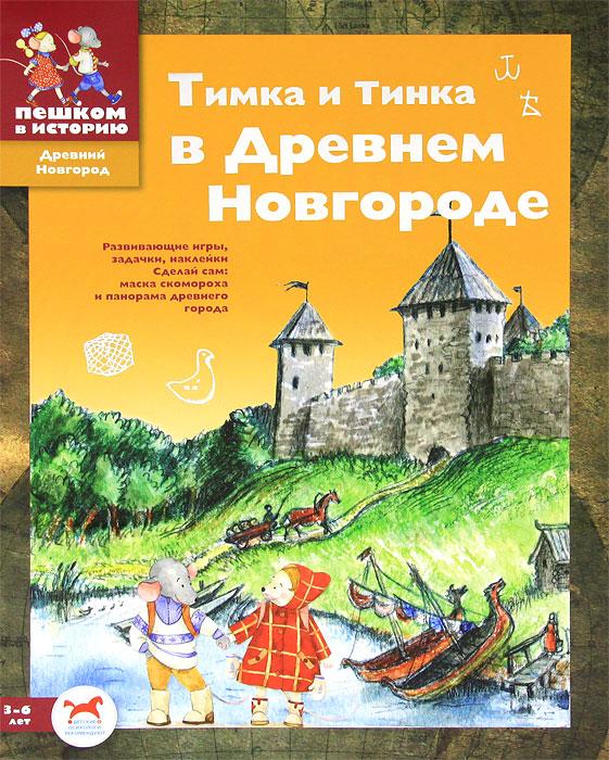 Тимка и Тинка в Древнем Новгороде. М. С. Шапиро