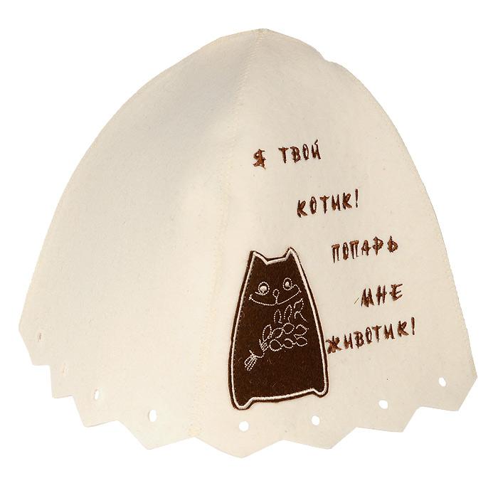 Шапка для бани и сауны Я твой котик, цвет: белыйБ4543Шапка для бани и сауны - это незаменимый аксессуар для любителей попариться в русской бане и для тех, кто предпочитает сухой жар финской бани. Необычный дизайн изделия поможет сделать ваш отдых более приятным и разнообразным, к тому шапка защитит вас от появления головокружения в бани, ваши волосы от сухости и ломкости, а голову от перегрева.Такая шапка станет отличным подарком для любителей отдыха в бане или сауне. Характеристики: Материал: шерсть. Диаметр основания шапки: 36 см. Высота шапки: 24 см. Производитель: Россия. Артикул: Б4543.