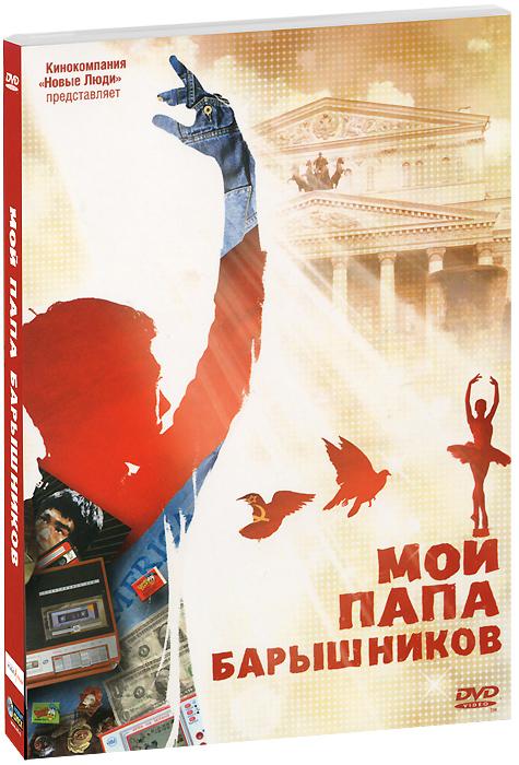 Мой папа Барышников Кинокомпания