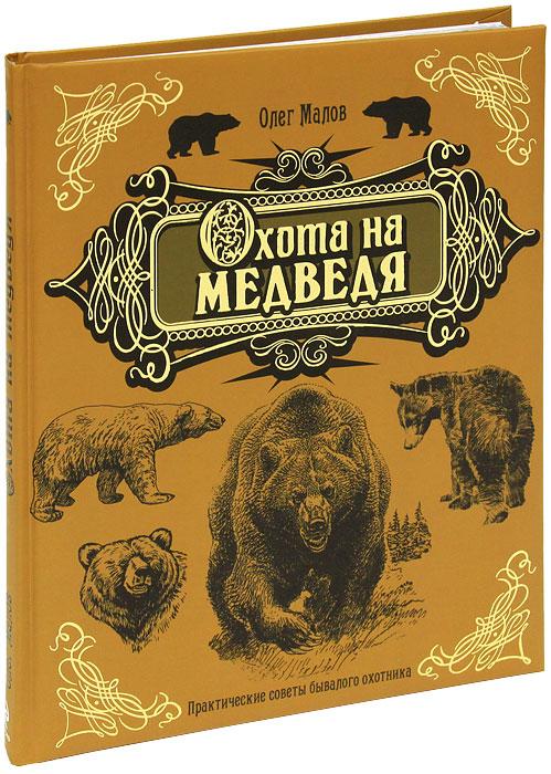 Олег Малов Охота на медведя тихонов а стражи армады охота на зверя