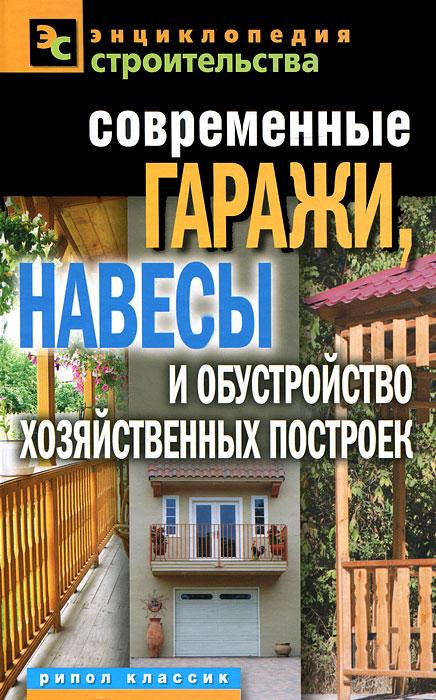 Т. Ф. Плотникова Современные гаражи, навесы и обустройство хозяйственных построек