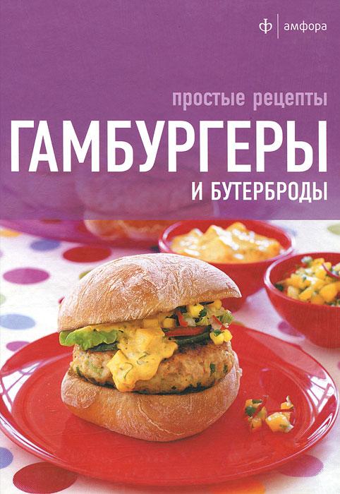 Zakazat.ru: Гамбургеры и бутерброды. Простые рецепты