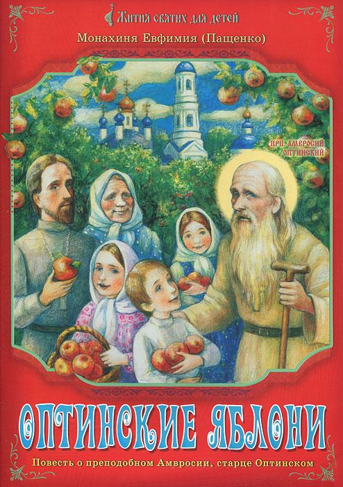 Монахиня Евфимия (Пащенко) Оптинские яблони. Повесть о преподобном Амвросии, старце Оптинском каретникова е фантом повесть для детей мл и ср шк возраста