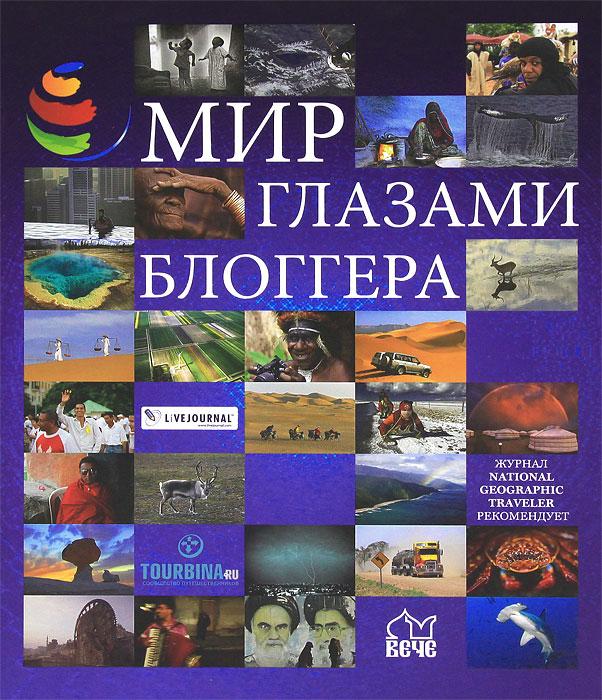 Мир глазами блоггера коровин в конец проекта украина