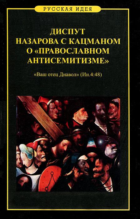 Диспут Назарова с Кацманом о Православном антисемитизме