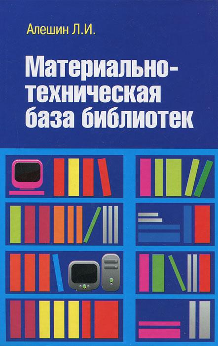 Материально-техническая база библиотек