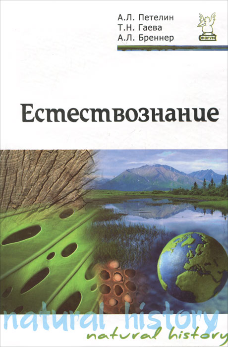 Естествознание. А. Л. Петелин, Т. Н. Гаева, А. Л. Бреннер