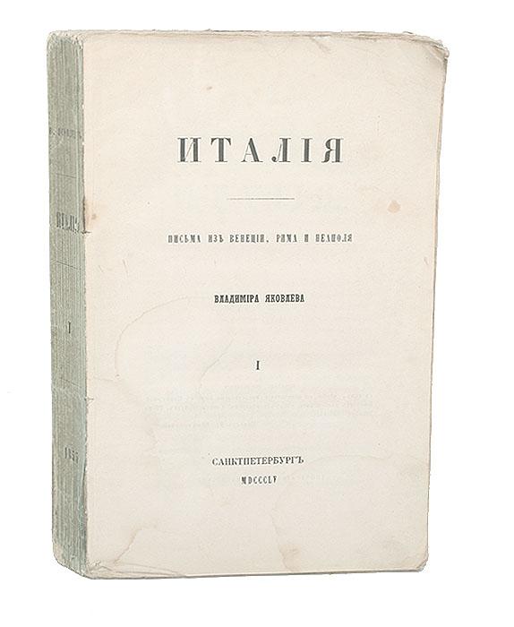 Италия. Письма из Венеции, Рима и Неаполя