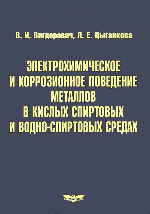 В. И. Вигдорович, Л. Е. Цыганкова Электрохимическое и коррозионное поведение металлов в кислых спиртовых и водно-спиртовых средах