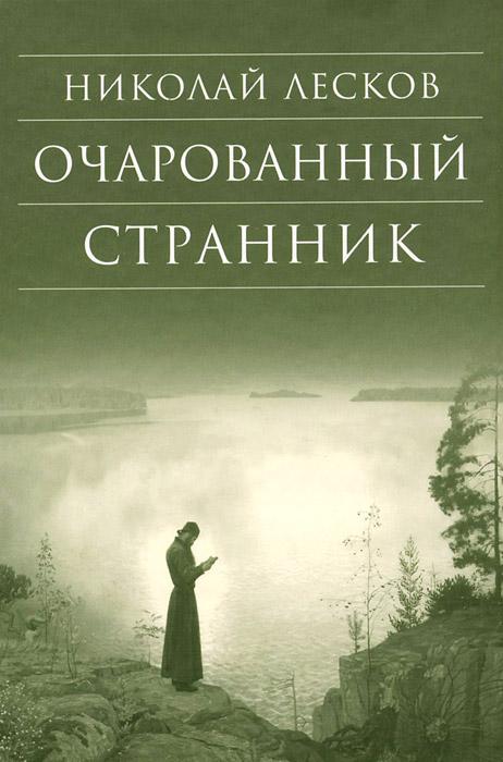 Николай Лесков Очарованный странник николай лесков жемчужное ожерелье