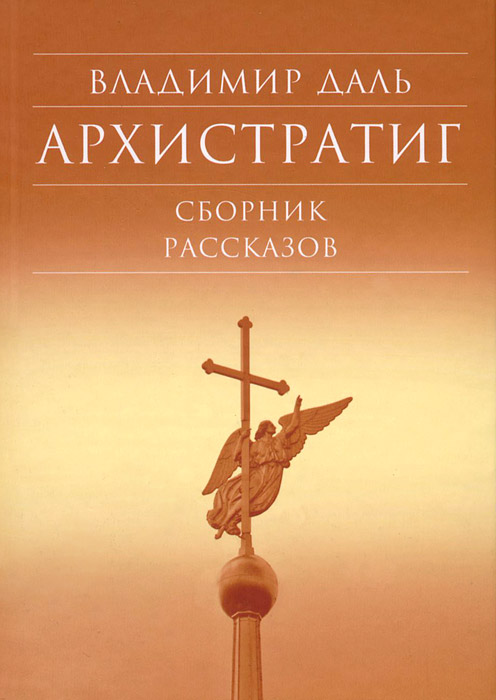 Владимир Даль Архистратиг роальд даль ночная гостья