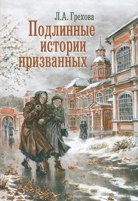 Л. А. Грехова Подлинные истории призванных крот истории