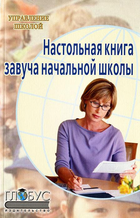 Настольная книга завуча начальной школы.
