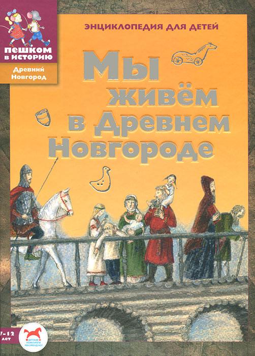 Д. Харман Мы живем в Древнем Новгороде смесь водостоп в н новгороде
