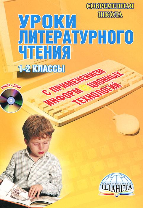 Уроки литературного чтения с применением информационных технологий. 1-2 классы. Методическое пособие (+ CD-ROM)