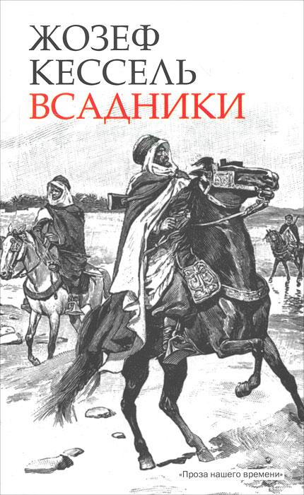 Жозеф Кессель Всадники всадники