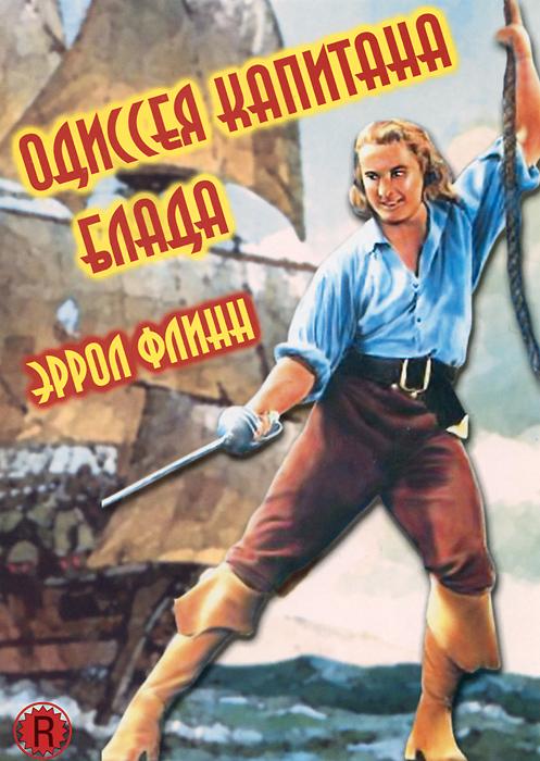 Одиссея капитана Блада рафаэль сабатини хроника капитана блада