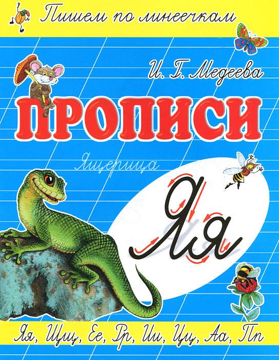 И. Г. Медеева Я - Ящерица ISBN: 978-5-86415-435-9 добавка 5 букв