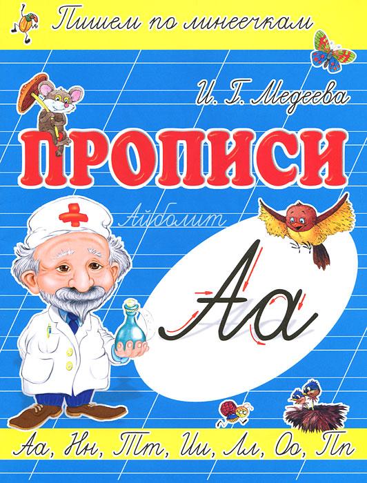 И. Г. Медеева А - Айболит ISBN: 978-5-86415-428-1 добавка 5 букв