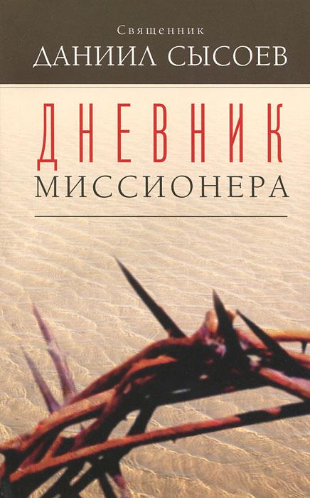 Священник Даниил Сысоев Дневник миссионера