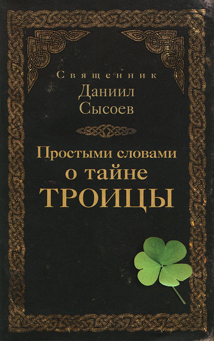 Священник Даниил Сысоев Простыми словами о тайне Троицы ISBN: 978-5-4279-0001-0