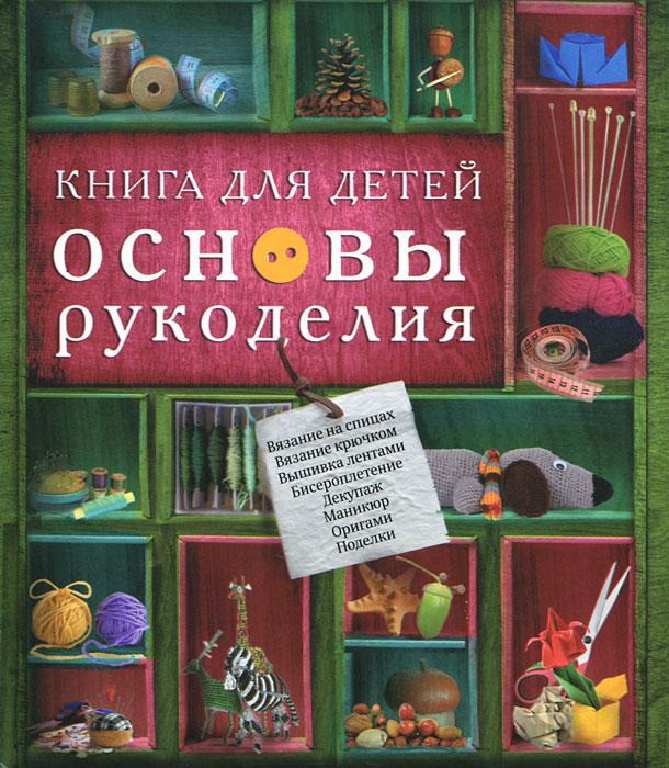 С. М. Жук Книга для детей. Основы рукоделия