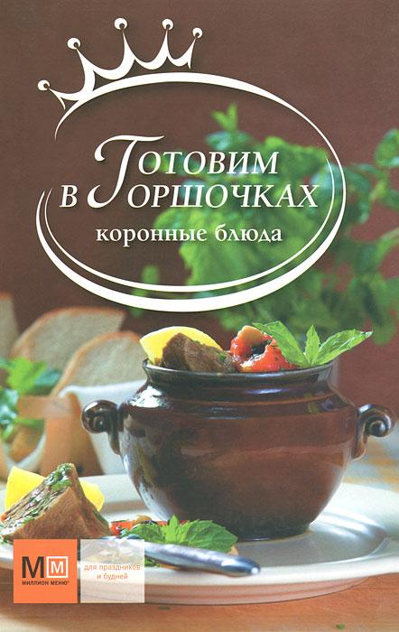 Готовим в горшочках книги эксмо блюда в горшочках