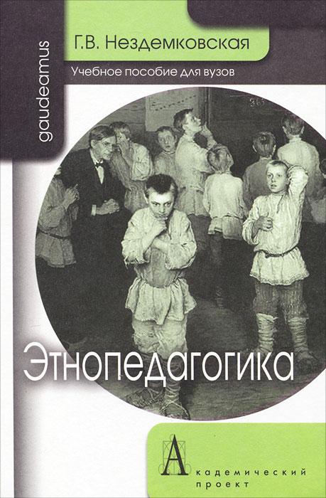Г. В. Нездемковская Этнопедагогика